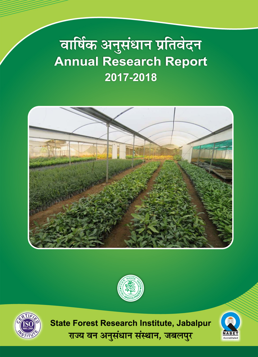 Annual Research Report 2017-2018